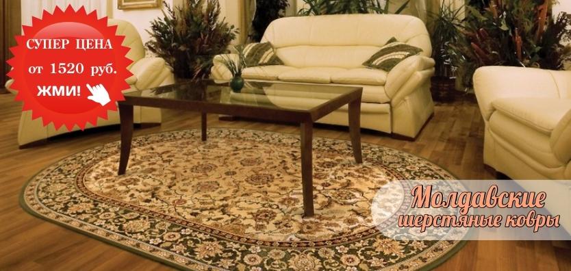 Молдавские шерстяные ковры